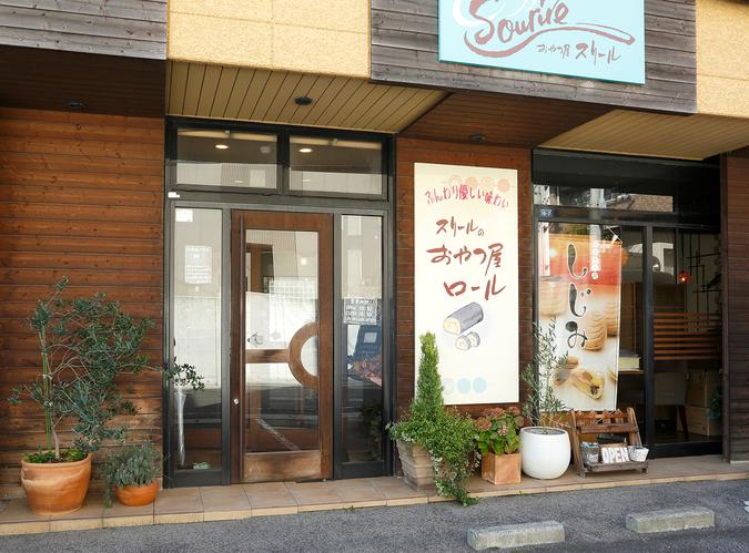 おやつ屋スリール(Sourire)2