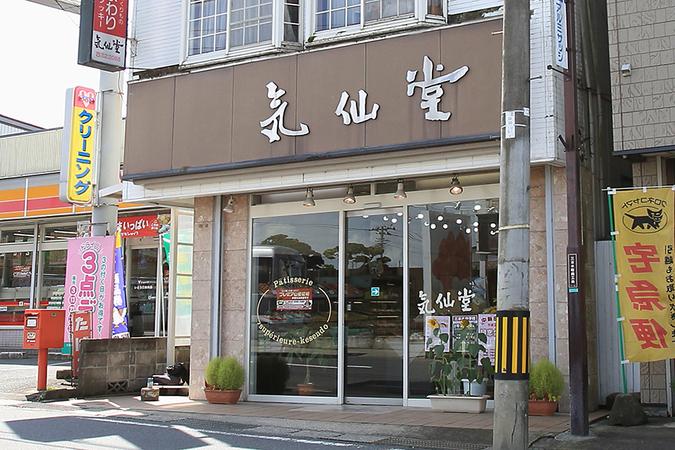 気仙堂 (けせんどう)2