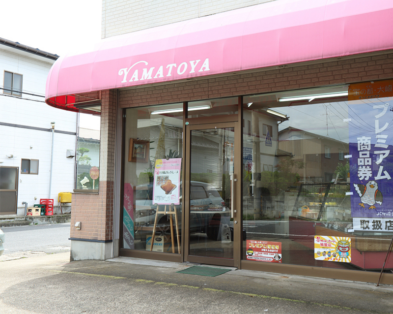 菓子工房ヤマトヤ2