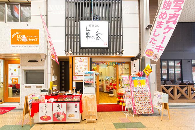 アニバーサリーケーキ専門店 菓の香