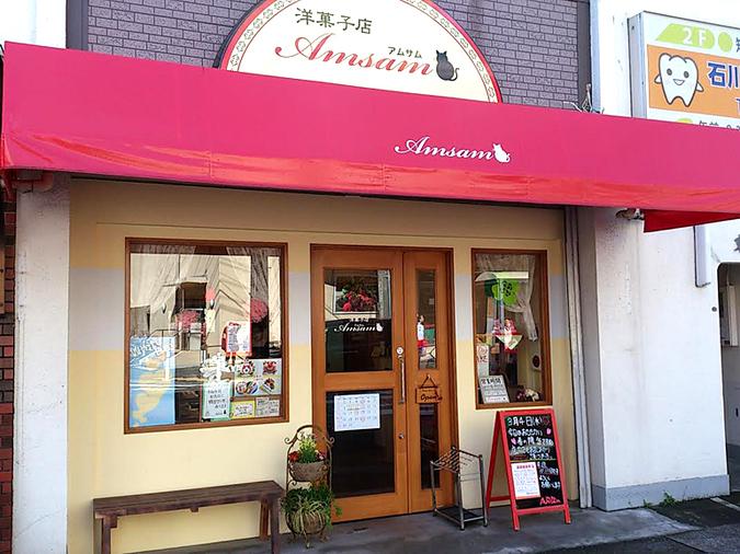 洋菓子店Amsam