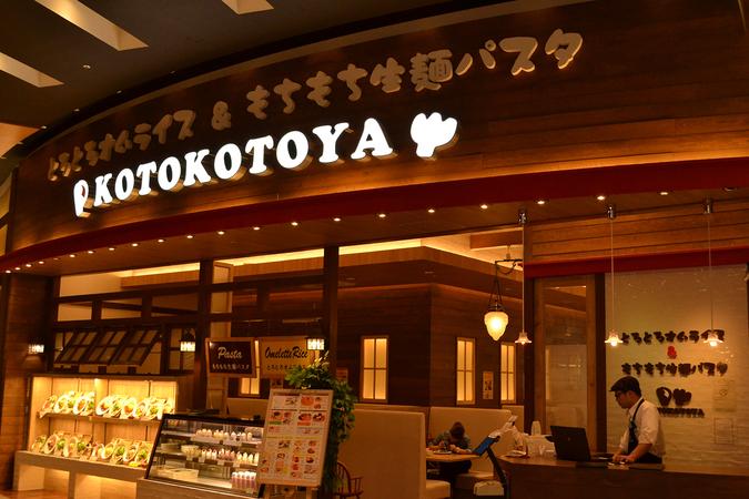 KOTOKOTO CAFE mozoワンダーシティ店