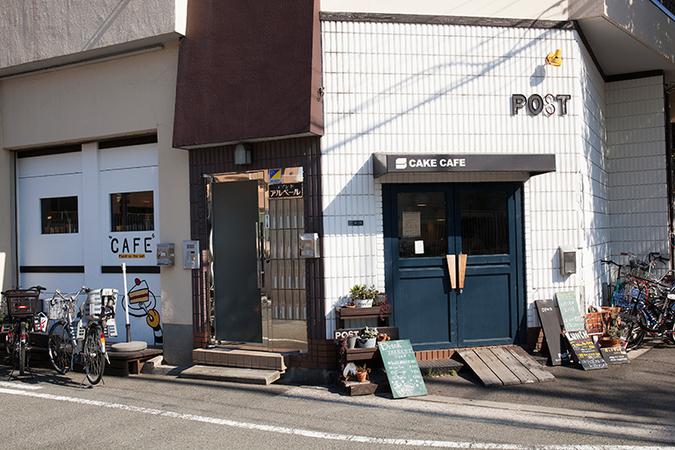 cake cafe post(ケーキカフェポスト)