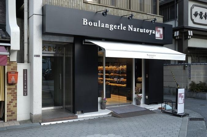 Boulangerie Narutoya 四天王寺店