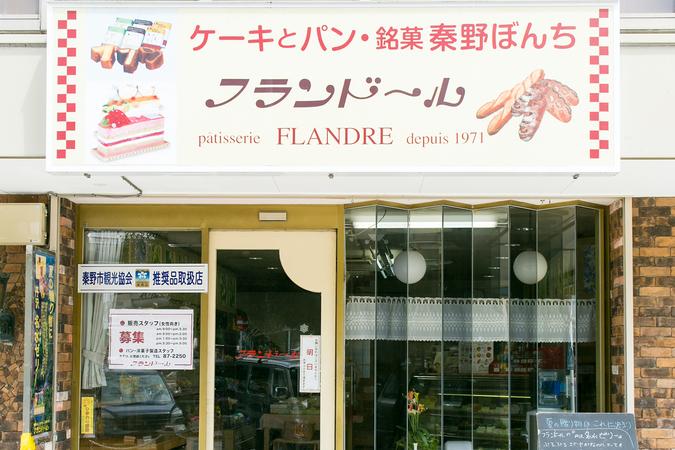 FLANDRE(フランドール) 渋沢駅北口店