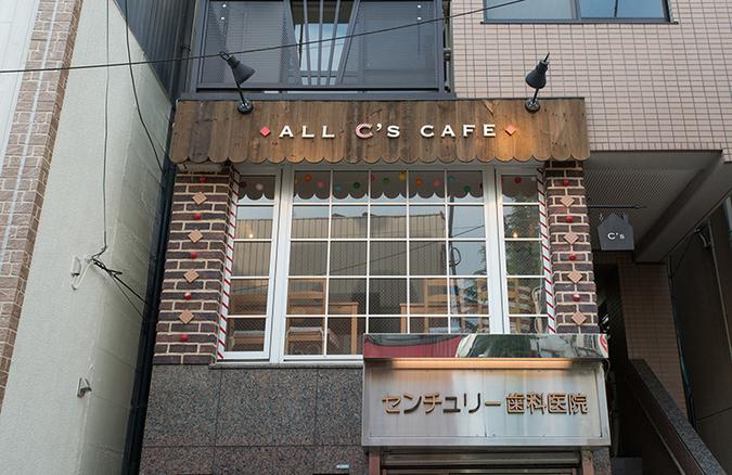 ALL C's CAFE(オールシーズカフェ)