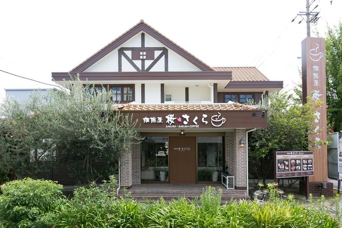 珈琲屋 桜さくら 原店2