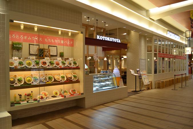 洋食のことこと屋 イオンモール大高店2