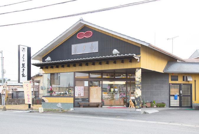 菓子処 菓子長 野田本店2