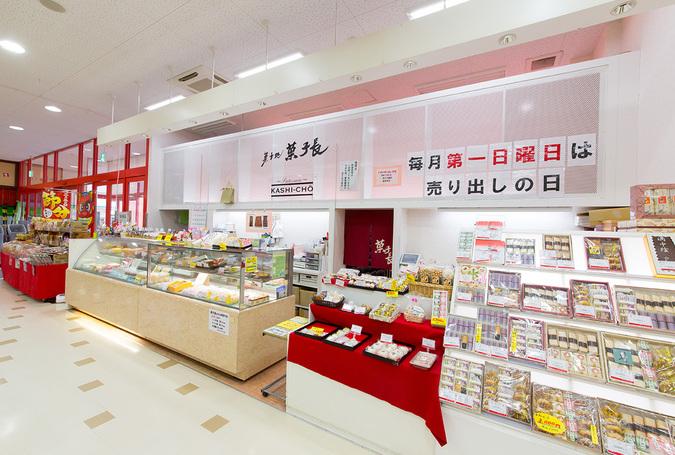 菓子処 菓子長 フレンドマート甲南店2
