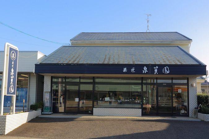 菓匠 泉菓園2