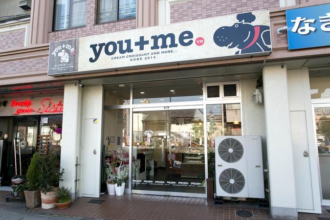 街の洋菓子店 you+me(ユメ)2