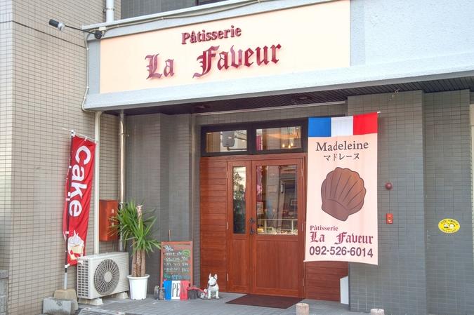 Patisserie La Faveur(パティスリー ラ・ ファヴール)2