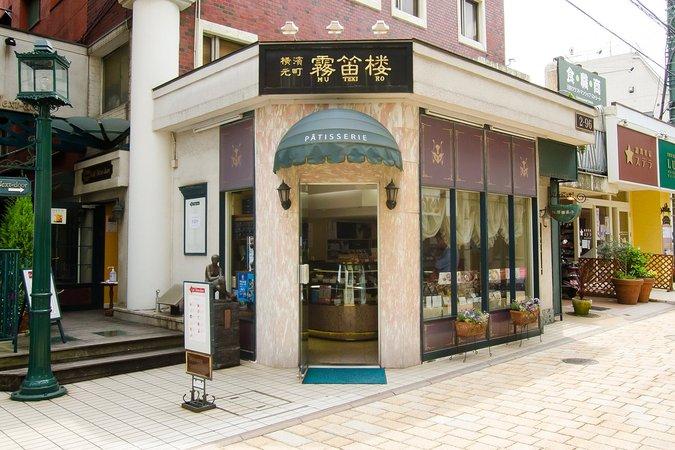 霧笛楼(むてきろう)元町仏蘭西菓子店
