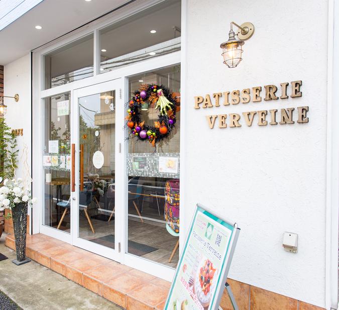 パティスリー ヴェルヴェーヌ(Patisserie Verveine)