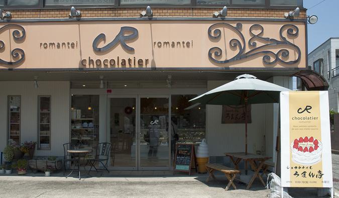 ショコラティエ・ろまん亭 本店