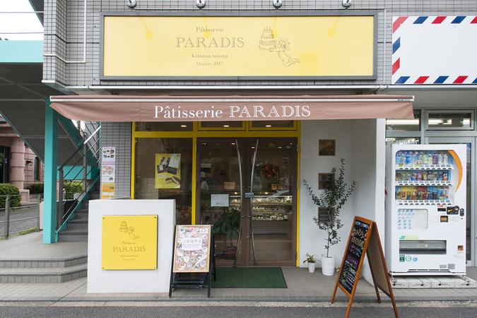 Patisserie PARADIS(パティスリー パラディ)