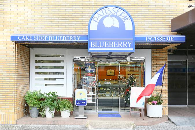 ケーキ ショップ ブルーベリー(cake shop BLUEBERRY)