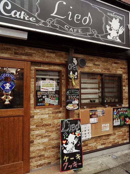 cafe Lied(カフェ リート)