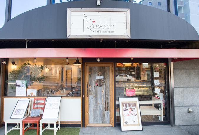 Cafe ルドルフ(Rudolph)