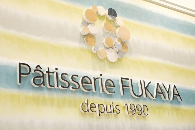 PATISSERIE FUKAYA(パティスリーフカヤ) イオンモール大高店11