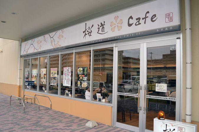 桜道Café11