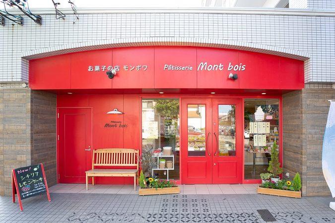 お菓子の店 モンボワ(Patisserie Mont bois)
