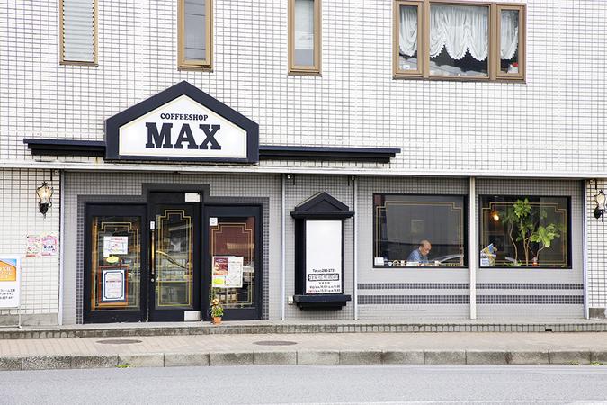 自家焙煎珈琲 MAX(マックス)