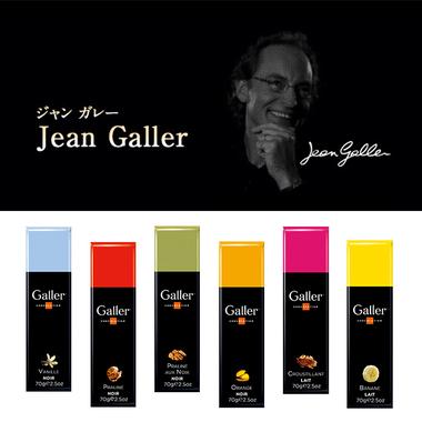 【ベルギー王室御用達】Galler(ガレー) バーシリーズ(6種類セット チョコレート ギフト)
