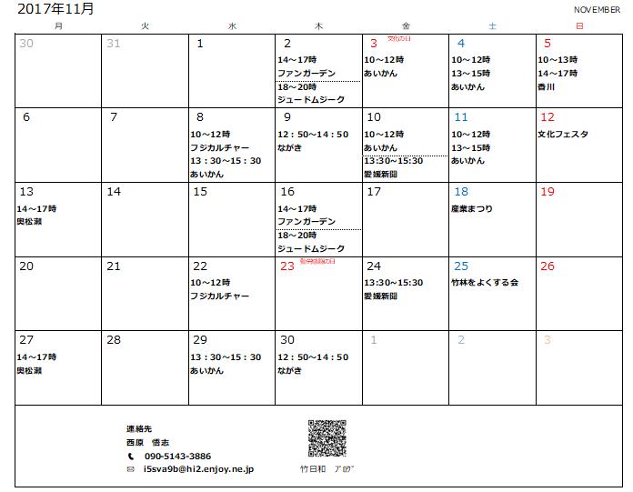 f:id:atorie-takebiyori:20171120072201p:plain