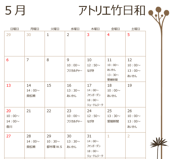 f:id:atorie-takebiyori:20180425231430p:plain