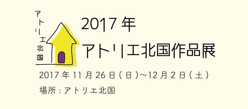 f:id:atoriekitaguni117:20171027104849p:plain