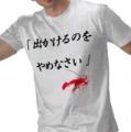 市川海老蔵http://www.zazzle.com/japanese_kanji_stop_going_out_tshirt-235342013161352379