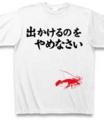 市川海老蔵 http://clubt.jp/product/148017.html