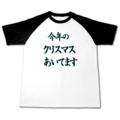 今年のクリスマスあいてます Tシャツ http://