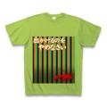 出かけるのをやめなさい緞帳 Tシャツ http://clubt.jp/product/149619.html