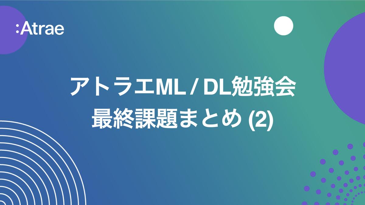 f:id:atrae_tech:20210802114317j:plain