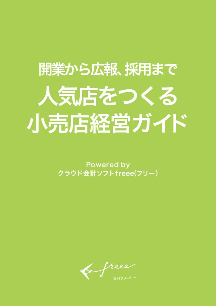 f:id:ats_satomi-iwamoto:20180123192251j:plain
