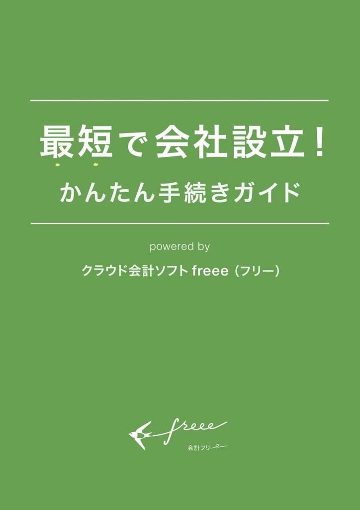 f:id:ats_satomi-iwamoto:20180111172224j:plain