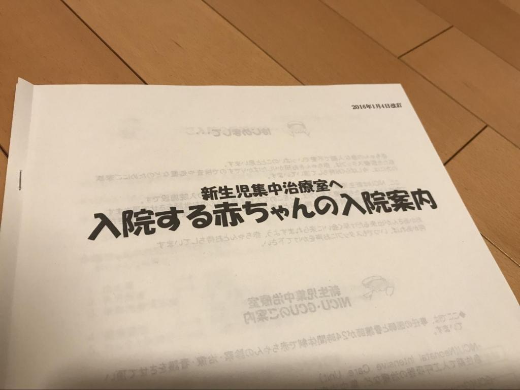 f:id:ats_satomi-iwamoto:20180423103327j:plain