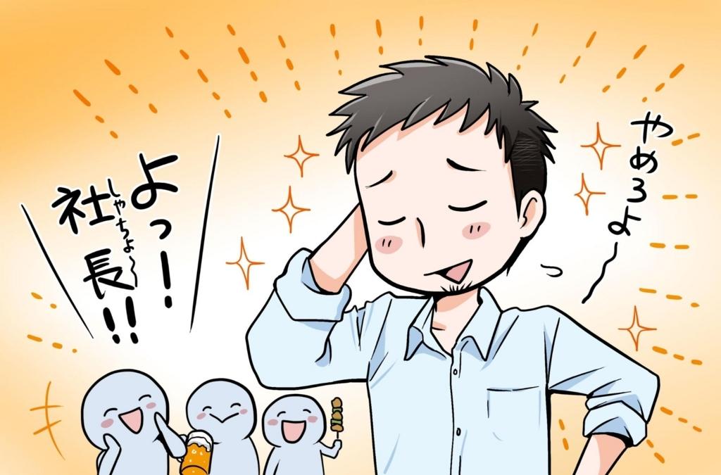 f:id:ats_satomi-iwamoto:20180619141619j:plain