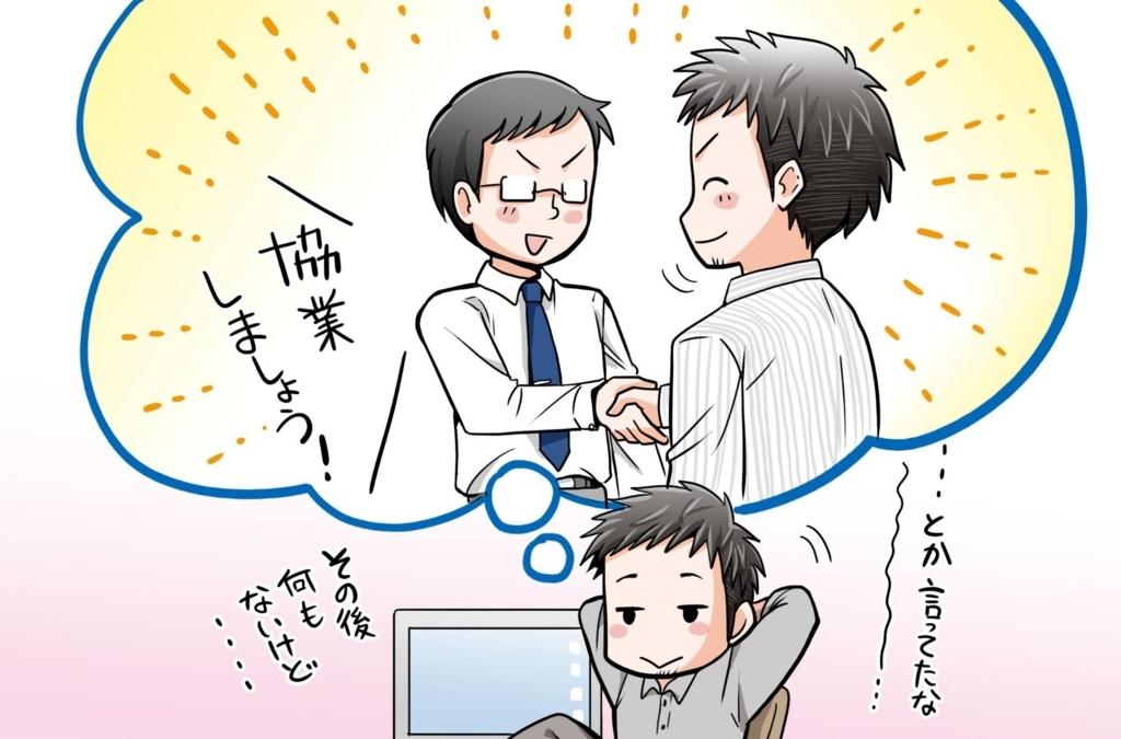 f:id:ats_satomi-iwamoto:20180619142407j:plain