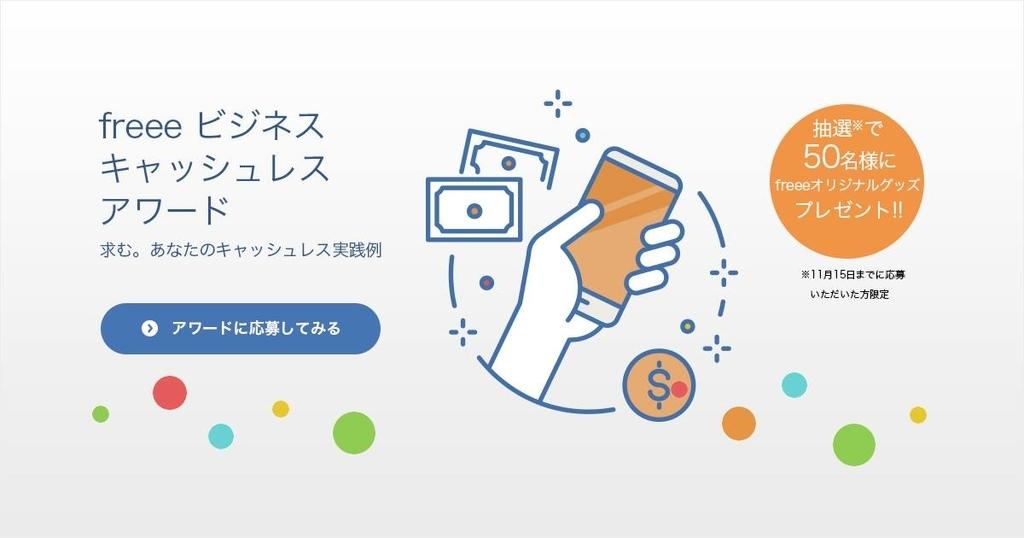 f:id:ats_satomi-iwamoto:20181031120508j:plain