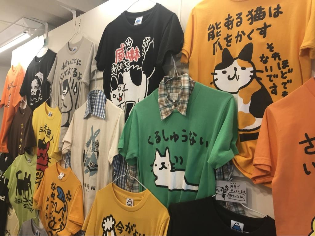 f:id:ats_satomi-iwamoto:20181114173756j:plain