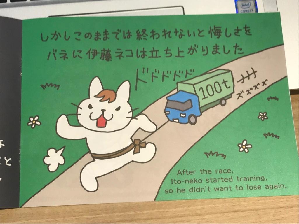 f:id:ats_satomi-iwamoto:20181114175906j:plain