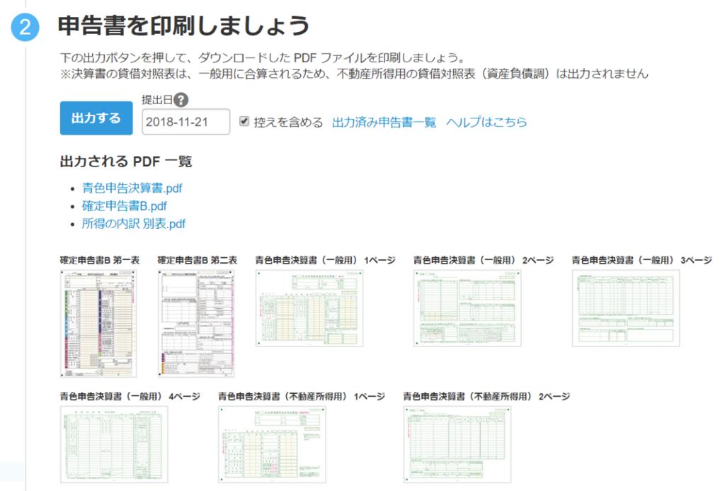 f:id:ats_satomi-iwamoto:20181128113322p:plain