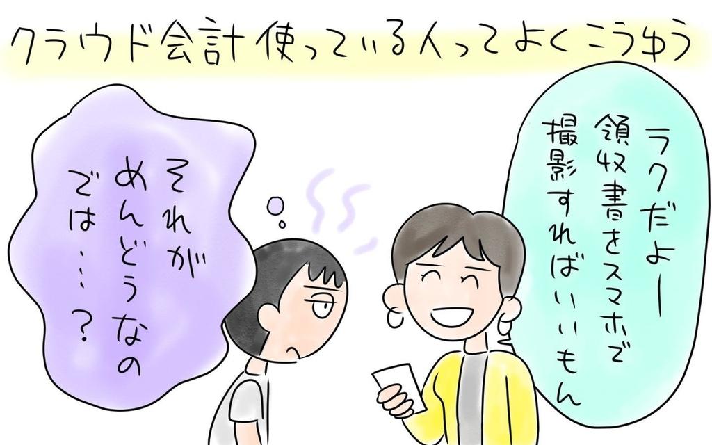 f:id:ats_satomi-iwamoto:20190131104856j:plain
