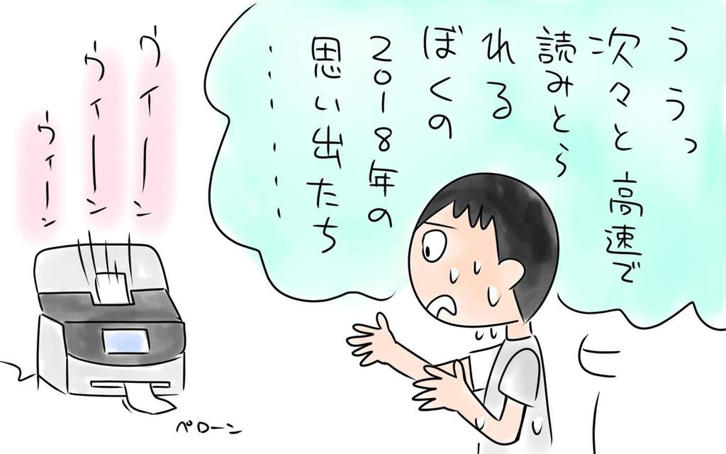 f:id:ats_satomi-iwamoto:20190131105226j:plain