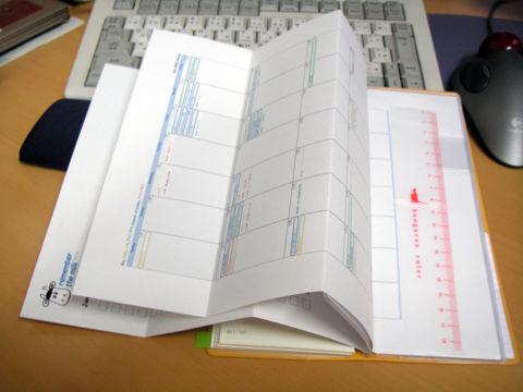 実験的] 超整理手帳2009にA4コピー用紙を挟んでみる