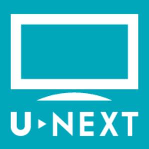 U-NEXT(ユーネクスト)の画像